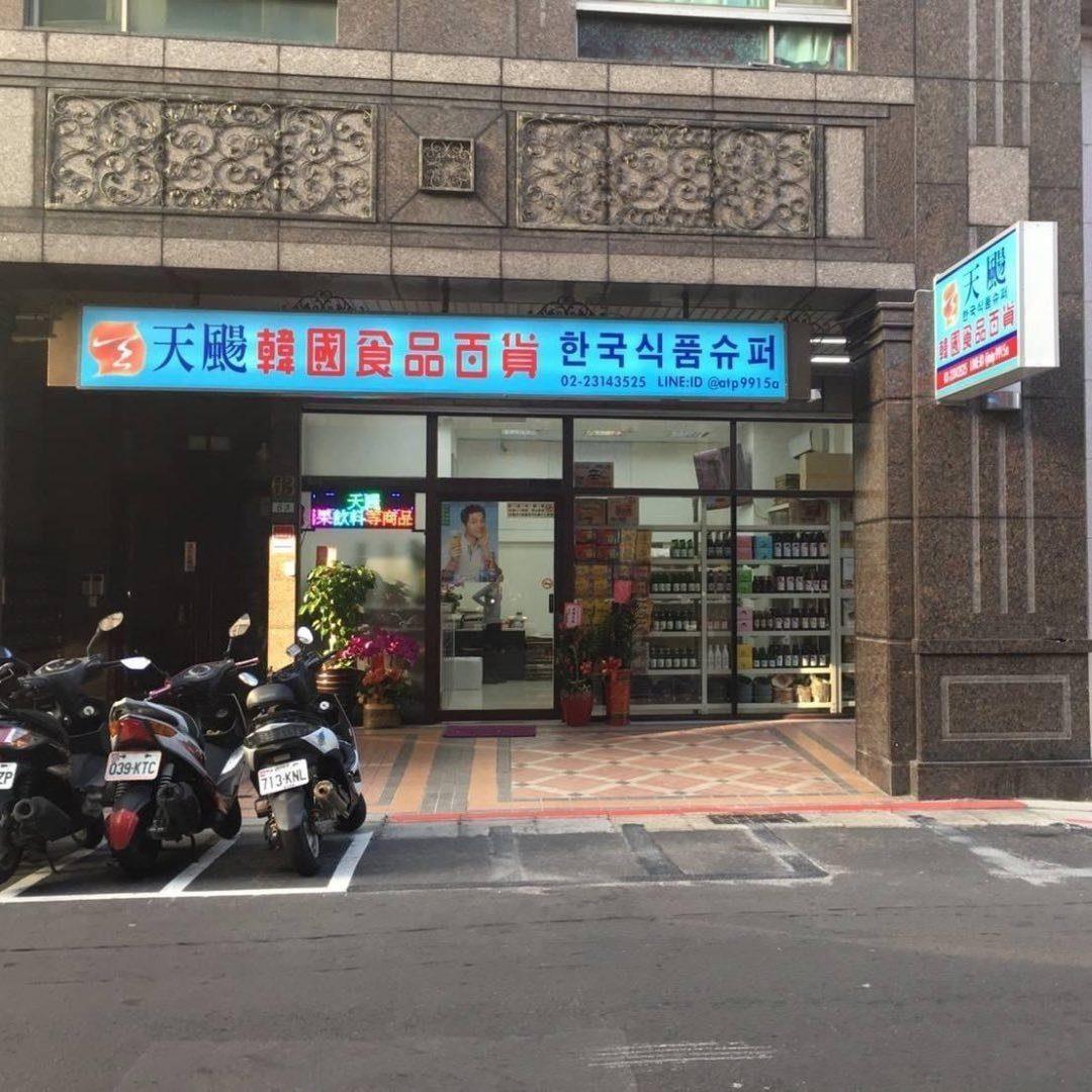 天颺企業有限公司-韓式食品百貨